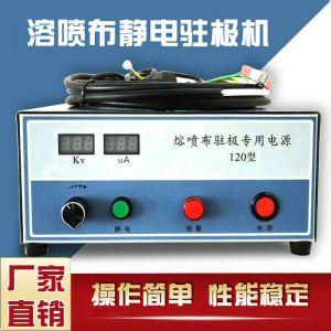 Máy phát tĩnh điện đặc biệt cho  Vải không dệt